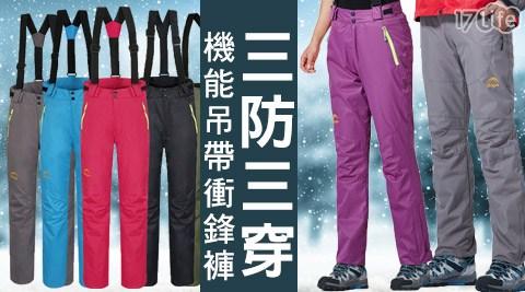 機能/吊帶褲/衝鋒褲