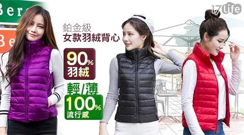 平均每件最低只要498元起(含運)即可購得鉑金級女款超輕薄90%羽絨背心1件/2件/4件/6件/8件,多色多尺寸任選。