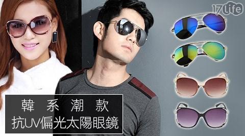 平均每入最低只要178元起(含運)即可購得韓系潮款抗UV偏光男女款太陽眼鏡1入/2入/5入/10入,多款多色任選。