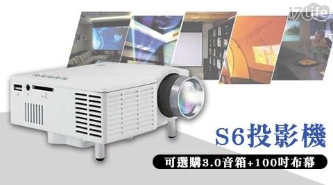 只要1,550元起(含運)即可享有原價最高3,900元S6投影機(可連接手機/電腦平板/SD卡 支援隨身碟/讀卡機/外接硬碟):(A)S6投影機1台/(B)S6投影機+3.0音箱1組/(C)S6投影機+100吋布幕1組/(D)S6投影機+3.0音箱+100吋布幕1組。