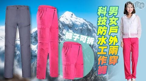 男女戶外兩穿科技防水工作褲
