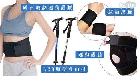宅配:只要119元起(含運)即可購得原價最高960元運動護具系列:(A)運動護腕1入/2入,藍/黑/(B)運動護膝1入/2入/(C)磁石發熱運動護腰1入/2入/(D)LED照明登山杖1入/2入,藍色/銀色/紅色/黑色(隨機出貨)。