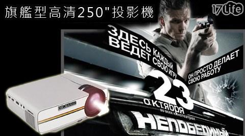旗艦型/高清250
