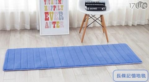 平均最低只要250元起(含運)即可享有珊瑚絨Q彈床邊長條記憶地毯平均最低只要250元起(含運)即可享有珊瑚絨Q彈床邊長條記憶地毯:2入/4入,顏色:紫/綠/卡其/咖啡/深藍。