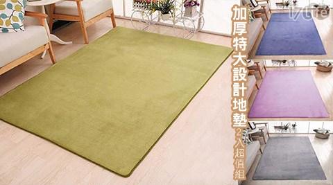 超級Q彈/Q彈/加厚/特大/設計地墊/地墊/地毯