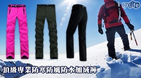 頂級專業防寒防風防水加絨機能褲