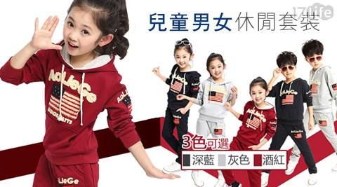 平均最低只要340元起(含運)即可享有兒童男女休閒套裝:1套/2套/4套/6套,多色多尺寸!