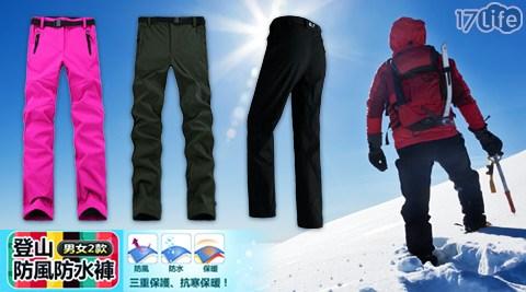 頂級專業防寒防風防水加絨褲