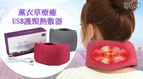 17life 退 費薰衣草療癒USB護頸熱敷器基本款/溫控款