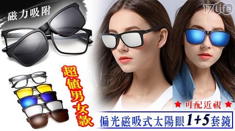 偏光/太陽眼镜/墨鏡/防曬/眼鏡