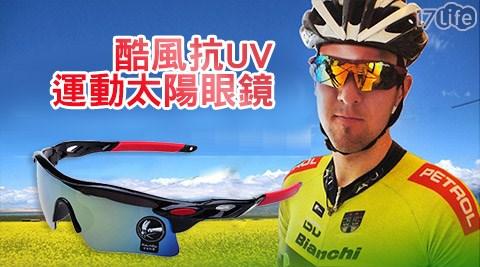 抗UV/運動/太陽眼鏡