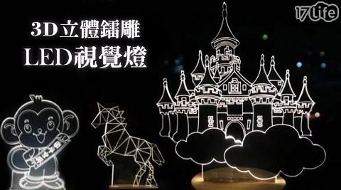 3D立體鐳雕LED視覺燈