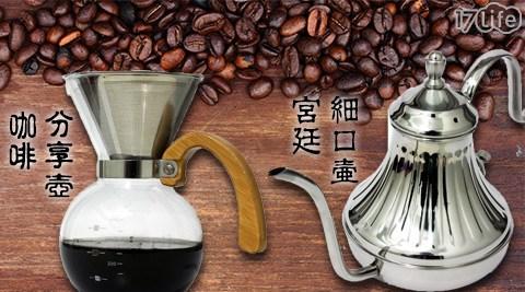 304不鏽鋼太和等級宮廷細口壺/咖啡分享壺