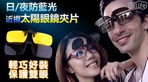 防曬抗3C藍光眼鏡夾片