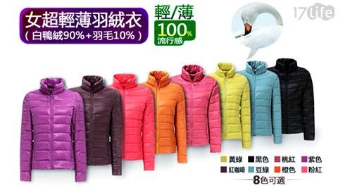 平均每件最低只要599元起(含運)即可購得女款超輕薄羽絨衣(白鴨绒90%+羽毛10%)1件/2件/4件,顏色:黑/桃紅/粉紅/紫紅/黃綠/紅咖啡/豆綠/橙,尺寸:M/L/XL/XXL/XXXL。