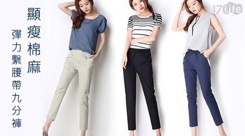 平均每件最低只要279元起(含運)即可購得顯瘦棉麻彈力繫腰帶九分褲1件/2件/4件/8件/16件,多色多尺寸任選。