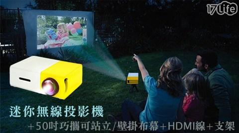 迷你無線投影機+50吋巧攜可站立/壁掛布幕+HDMI線+支架1組