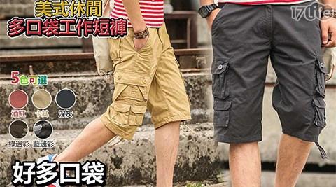 美式休閒棉質17shopping 團購 網多口袋工作短褲