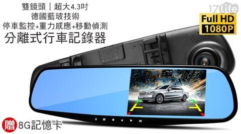 德國藍玻技術/4.3吋防炫光後視鏡/雙鏡頭行車記錄器/8G卡/行車記錄器/雙鏡頭/後視鏡行車記錄器