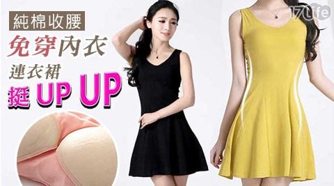 平均每件最低只要268元起(含運)即可享有純棉收腰免穿內衣連衣裙1件/2件/4件/8件/16件,顏色:黑/白/粉/麻灰/黃,尺寸:M/L/XL。