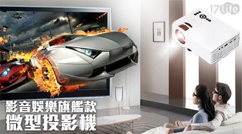 平均每入最低只要2,225元起(含運)即可享有影音娛樂旗艦款微型投影機(S30)1入/2入/4入,每入贈HDMI線1入!