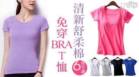 平均每件最低只要188元起(含運)即可購得清新舒柔棉免穿BRA T恤1件/2件/4件/8件/16件,多色多尺碼任選。