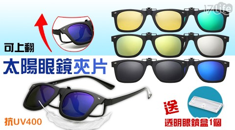 平均最低只要199元起(含運)即可享有可上翻太陽眼鏡夾片(抗UV400)平均最低只要199元起(含運)即可享有可上翻太陽眼鏡夾片(抗UV400)1入/2入/4入/8入/16入,多色任選。