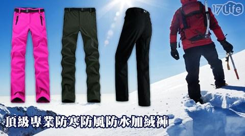 加絨褲/保暖褲/防寒褲/防水褲/防風褲