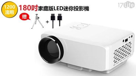 只要2650元(含運)即可購得原價9990元180吋家庭版迷你投影機1台,享半年保固,購買即贈HDMI高清線+迷你三腳架。