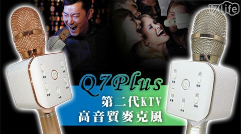 平均最低只要599元起(含運)即可享有Q7Plus第二代KTV高音質麥克風1入/2入/4入/8入,顏色:閃耀銀/玫瑰粉。