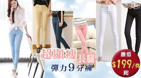 平均每件最低只要199元起(含運)即可購得超顯瘦長腿彈力拉鍊9分褲1件/2件/4件/6件/12件,尺寸:小碼(XL)/大碼(XXXL),多色任選。