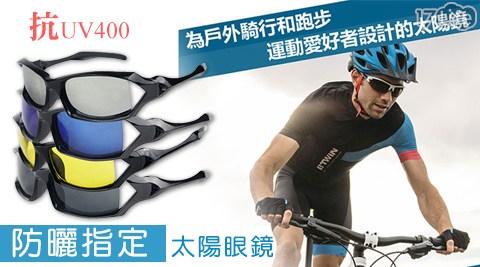 平均最低只要99元起(含運)即可享有防曬指定太陽眼鏡(抗UV400)1入/2入/4入/8入/16入,多色任選。
