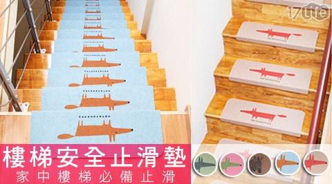 可重覆撕貼防滑樓梯安全止滑墊