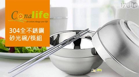 304不銹鋼/碗/筷/湯匙/Conalife