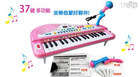 conalife-37键儿童趣味电子琴-给他一台琴,就能让童年