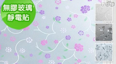 Conalife-無膠玻璃抗UVA紫外線大尺寸靜電貼