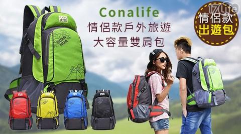 Conalife-情侶款戶外旅遊大容量雙肩包