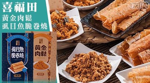 喜福田/黃金肉鬆/肉鬆/虱目魚/脆卷燒/點心