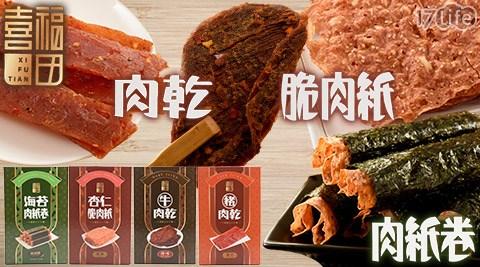 平均每盒最低只要99元起(含運)即可享有【喜福田】肉乾/肉紙/肉紙卷全系列4盒/8盒/12盒/16盒,多口味任選。