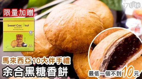 馬來西亞10大伴手禮-余合香餅(即期品)