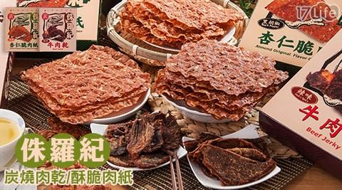 侏羅紀-炭燒肉乾/中 壢 饗 日 式 百 匯酥脆肉紙