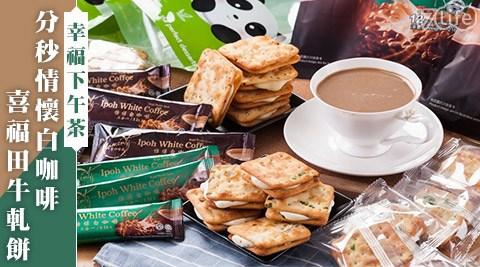 平均最低只要109元起(含運)即可享有【幸福下午茶】分秒情懷白咖啡/喜福田牛軋餅:3袋/6袋/9袋/12袋,多口味選擇!