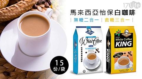 澤合/馬來西亞/怡保/白咖啡/沖泡