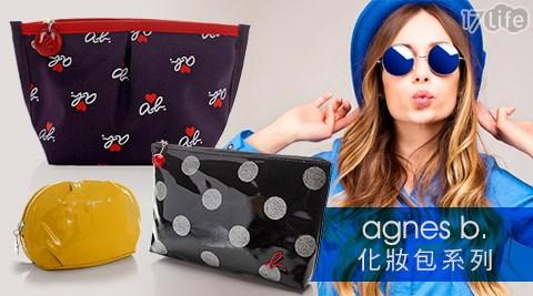 agnes b.-化妝包系列