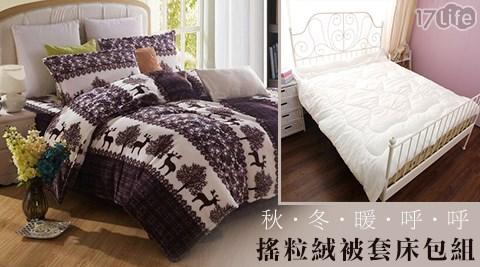 秋冬暖呼呼搖粒絨被套床包組