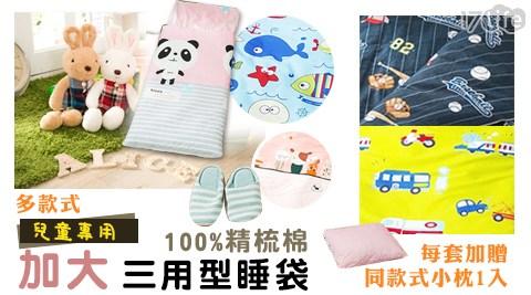 100%/精梳棉/兒童專用/加大三用型/睡袋(/兒童專用/小枕
