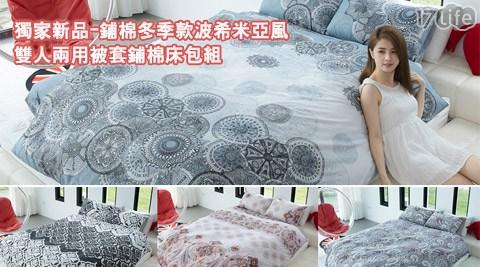 ALICE愛利斯-獨家新品-鋪棉冬季款波希米亞風-雙人兩用被套鋪棉床life7包組