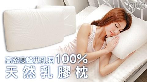 高密度蜂巢孔洞100%天然乳膠枕