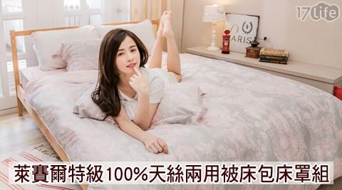 萊賽爾特級100%天絲兩用被床包/床罩組