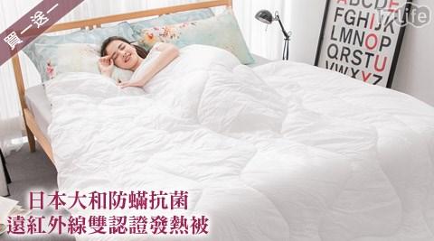 只要990元起(含運)即可享有原價最高6,280元日本大和防塵蟎抗菌遠紅外線雙認證發熱被:(A)單人1件/(B)雙人1件;均加贈遠東棉抗菌壓縮枕,A方案加贈1顆,B方案加贈2顆。